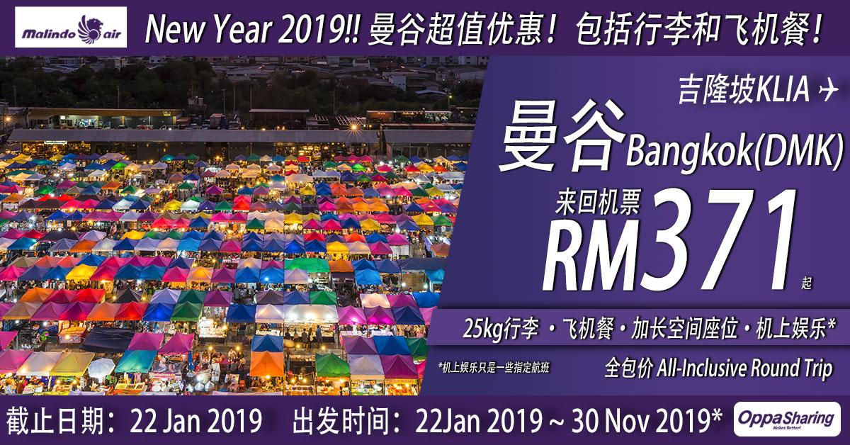 Photo of 【泰国🇹🇭优惠】吉隆坡KUL — 曼谷Bangkok 来回RM371!包括行李+飞机餐![Exp: 22 Jan 2019]