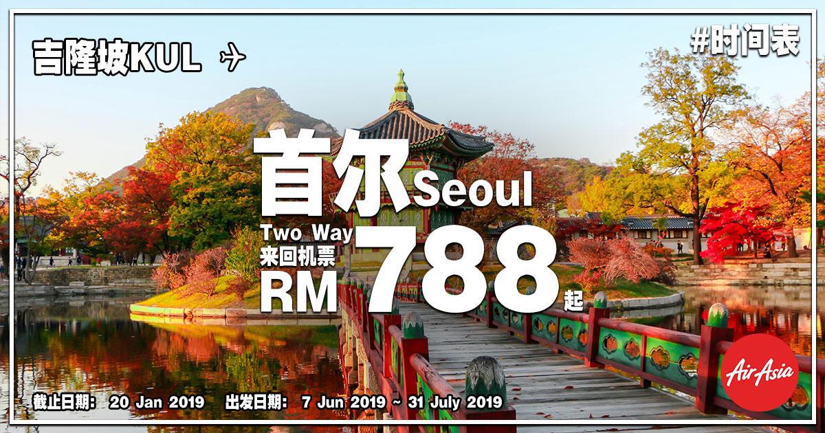 Photo of 【190万张促销机票】吉隆坡KUL — 首尔Seoul!来回RM788![Exp: 20 Jan 2019]