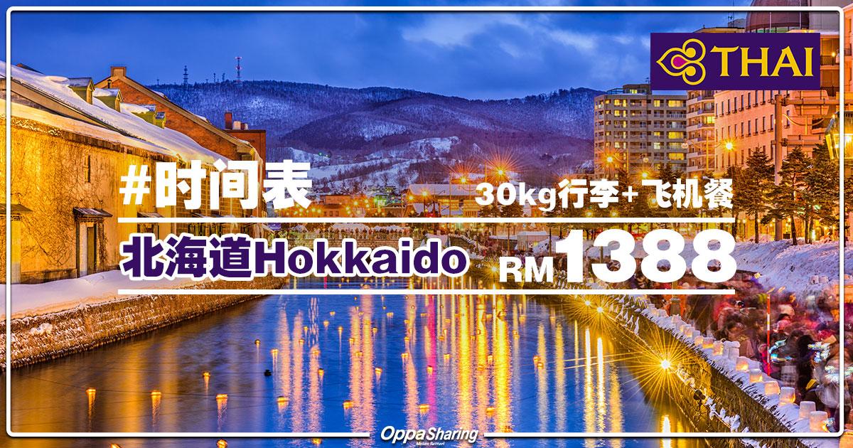 Photo of 【#时间表】吉隆坡KUL — 北海道Hokkaido 来回RM1388!包括行李+飞机餐![Exp: 31 Jan 2019]