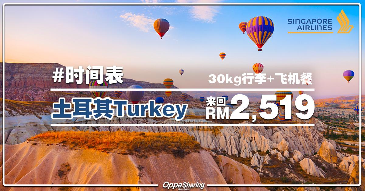 Photo of 【土耳其Turkey】吉隆坡KUL — 伊斯坦堡Istanbul 来回RM2,519 !! #SingaporeAirlines 包括30kg行李+飞机餐!