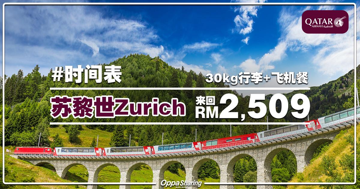 Photo of 【欧洲Europe优惠】吉隆坡KUL — 苏黎世Zurich 来回机票RM2,509(包括30kg行李+飞机餐)[Exp: 25 Jan 2019]