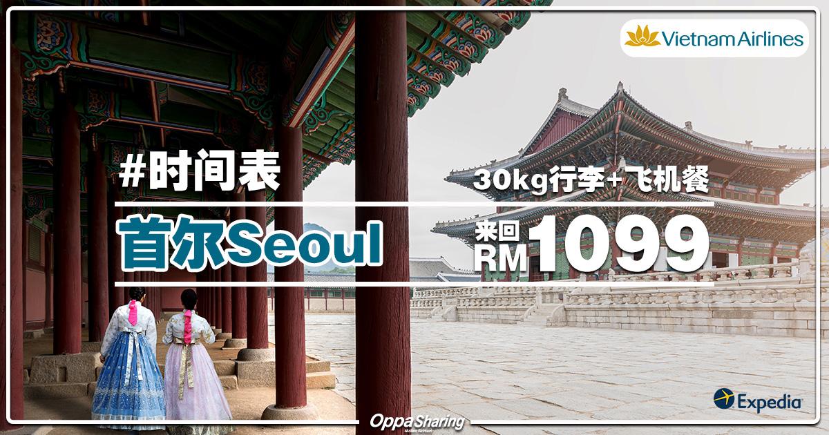 Photo of 【韩国Korea优惠】吉隆坡KUL — 首尔Seoul 来回RM1099!!包括30kg行李+飞机餐![Exp: 23 Feb 2019]