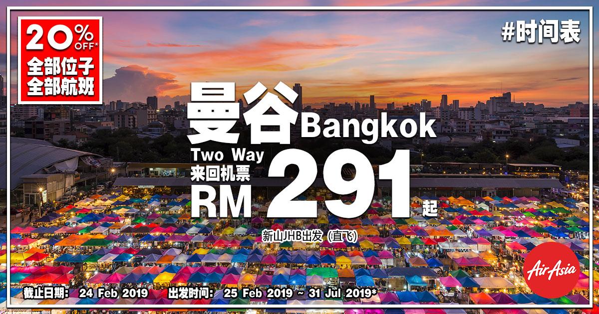 Photo of 【泰国🇹🇭优惠】新山JHB — 曼谷DMK 来回RM291(直飞)![Exp: 24 Feb 2019]