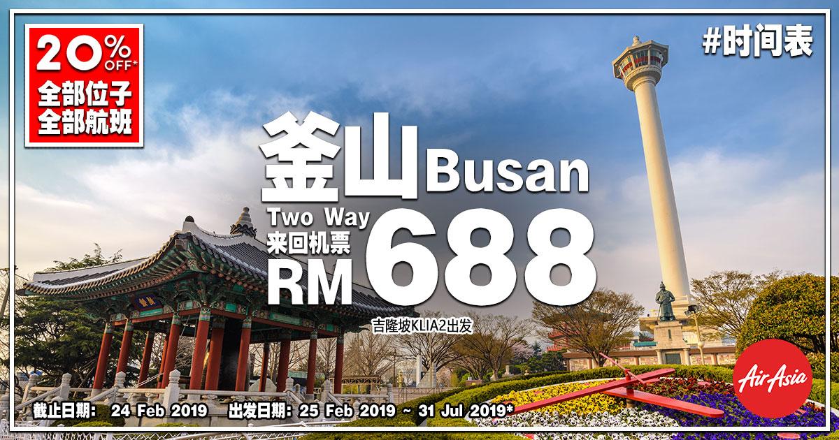 Photo of 【20% OFF】吉隆坡KUL — 釜山Busan 来回RM688!#AirAsia [Exp: 24 Feb 2019]