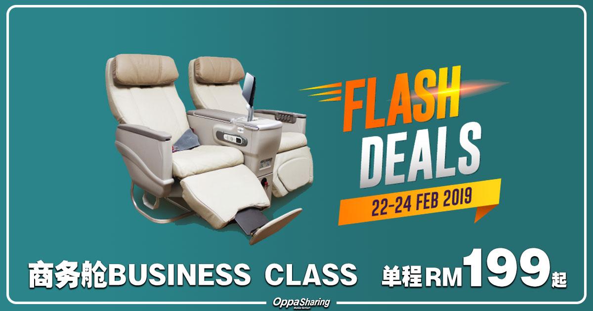 Photo of 【Flash Sales】马印航空Malindo Air大放送!商务舱Business Class 包括40kg行李+飞机餐+Lounge 单程只要RM199起![Exp: 24 Feb 2019]