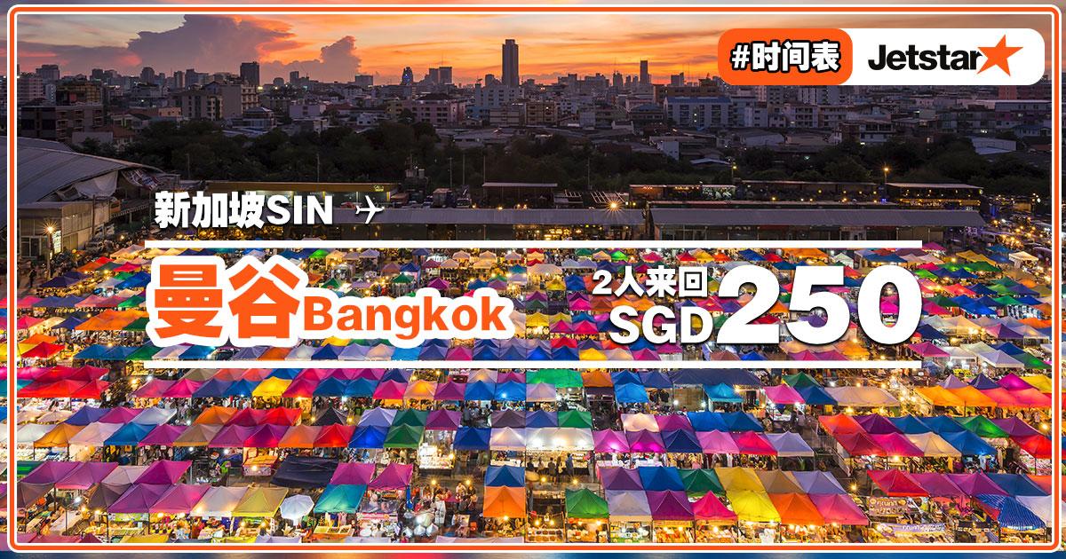 Photo of 【情人节买一送一】新加坡SIN — 曼谷Bangkok  来回S$125一人!带TA一起飞![Exp: 28 Feb 2019]