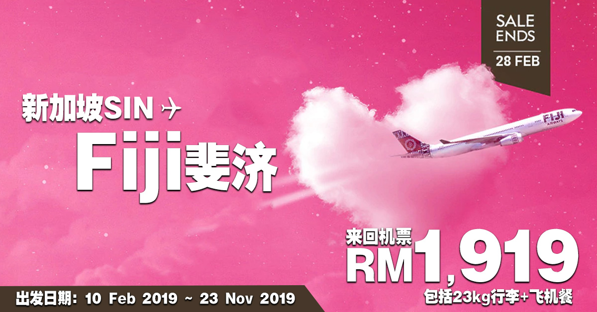 Photo of 【Fiji斐济】新加坡SIN — 楠迪Nadi 来回RM1,919 (包括行李+飞机餐)[Exp: 28 Feb 2019]