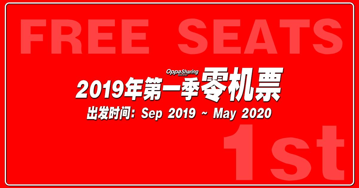 Photo of AirAsia下一次零机票Zero Fare是什么时候?(#2019年第一季零机票)
