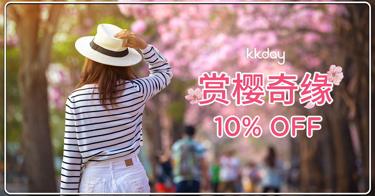 Photo of 【10% OFF】日本·韩国·台湾·樱花旅游行程!