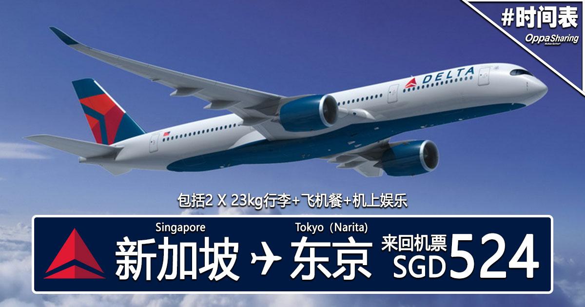 Photo of 【日本Japan优惠】新加坡SIN✈东京NRT 来回$524全包!包括46kg行李+飞机餐![Exp: 19 Feb 2019]