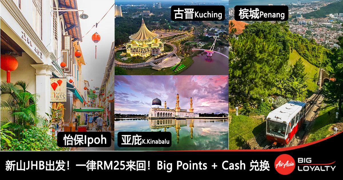 Photo of 【Final Call】新山JHB — 槟城PEN/古晋KCH/亚庇BKI/怡保Ipoh/诗巫SBW/吉隆坡KUL 来回一律RM25 [Exp: 17 Feb 2019]