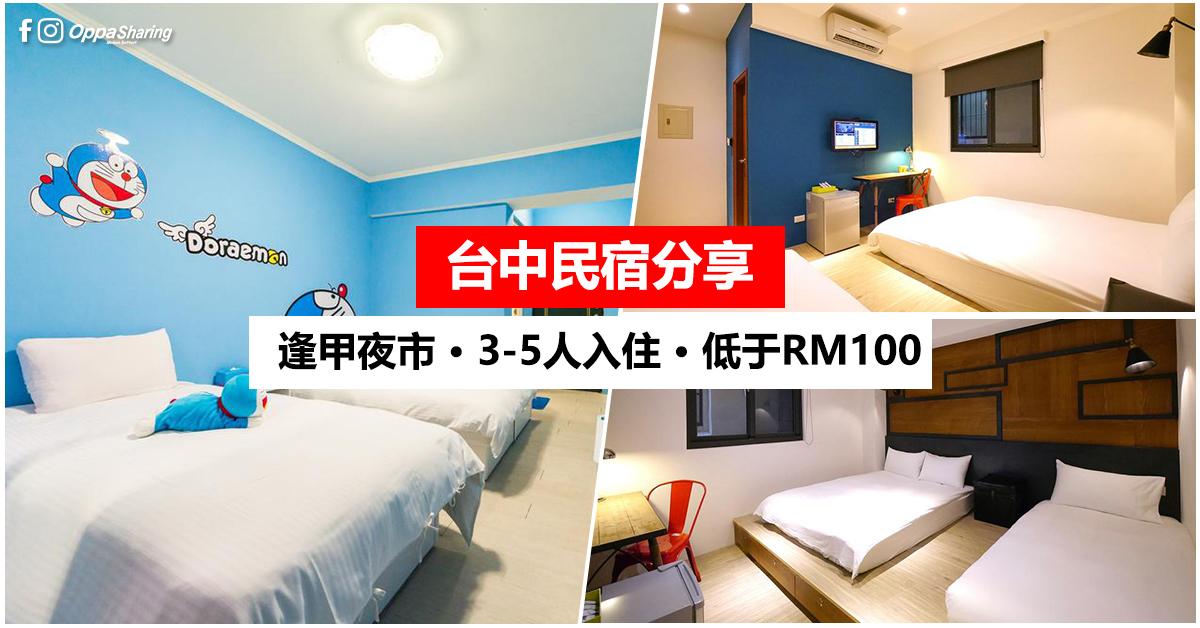 Photo of #台湾民宿【台中民宿推荐】逢甲夜市 · 3-5人入住 · 一人一晚低于RM100