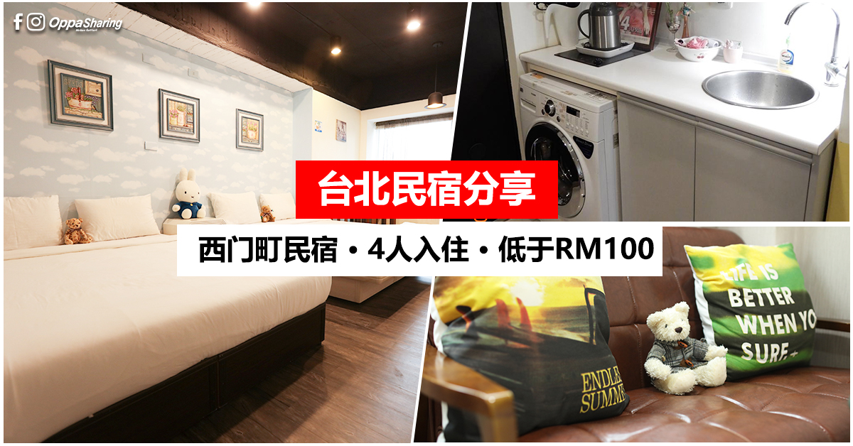 Photo of #台湾民宿【台北民宿推荐】西门町 ·4人入住 · 一人一晚低于RM100