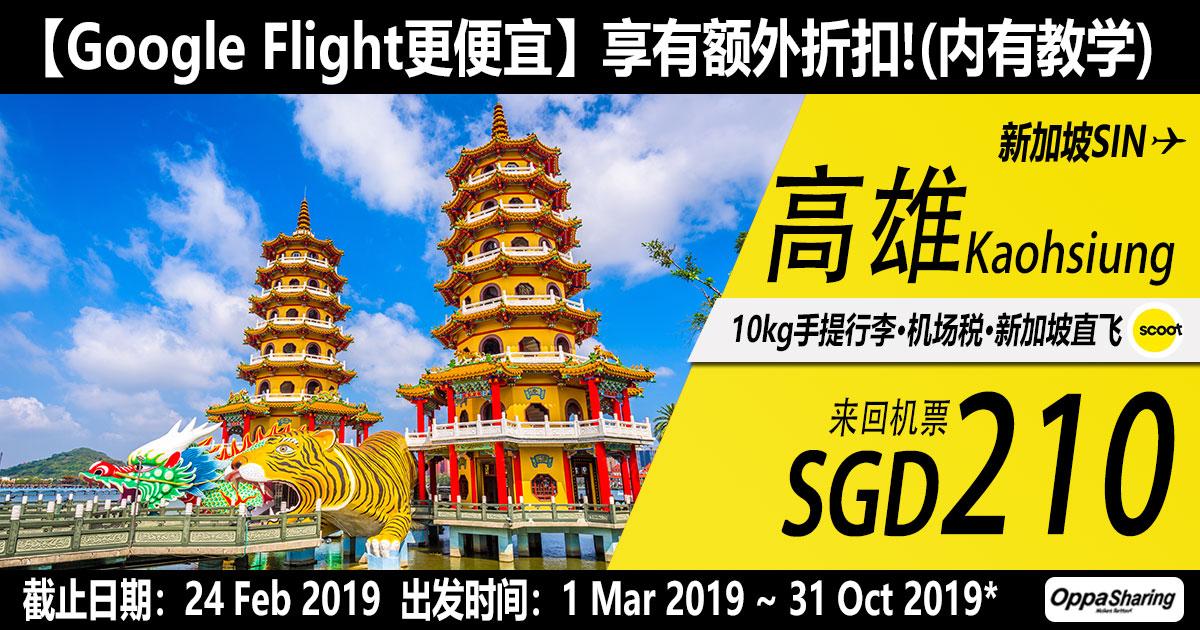 Photo of 【Google Flight更便宜】新加坡SIN — 高雄Kaohsiung 来回$210![Exp: 24 Feb 2019]