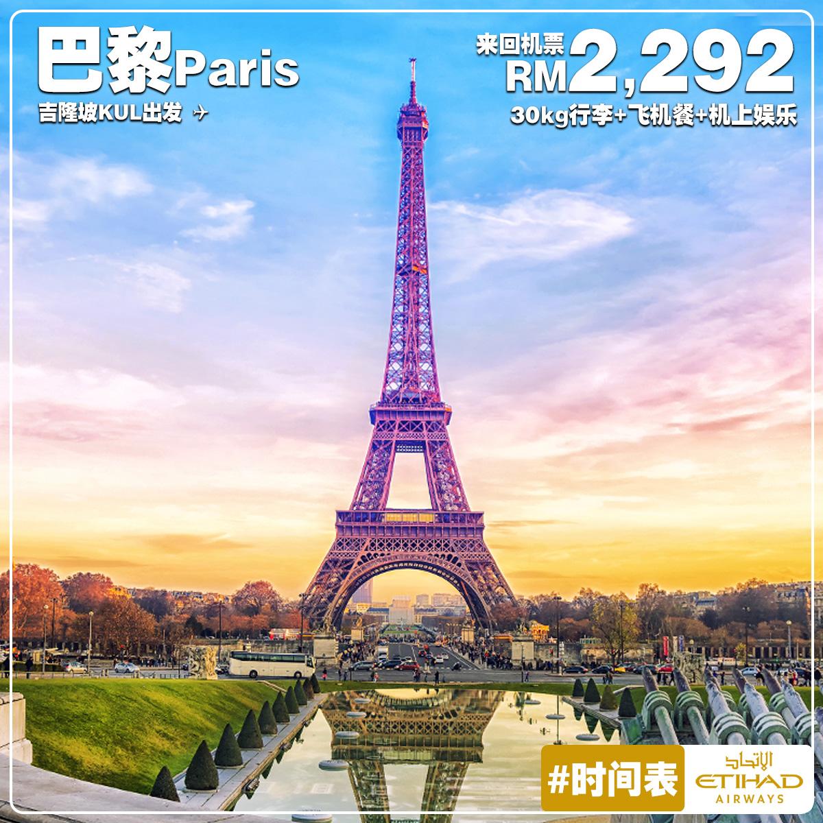 Photo of 【欧洲Europe优惠】吉隆坡KUL — 巴黎Paris 来回RM2,292!包括30kg行李+飞机餐![Exp: 23 Feb 2019]