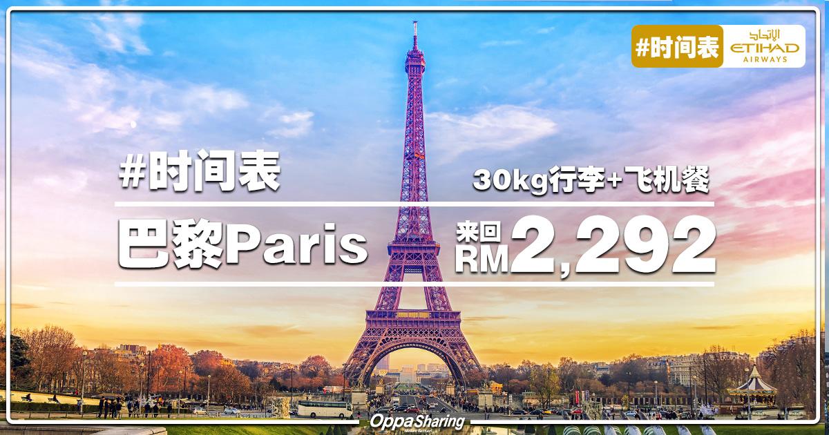 Photo of 【欧洲Europe优惠】吉隆坡KUL — 巴黎Paris 来回RM2292!包括30kg行李+飞机餐![Exp: 23 Feb 2019]