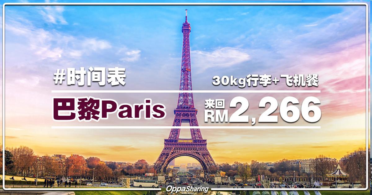 Photo of 【欧洲Europe优惠】吉隆坡KUL — 巴黎Paris 来回RM2,266起!包括30kg行李+飞机餐![Exp: 3 Mar 2019]