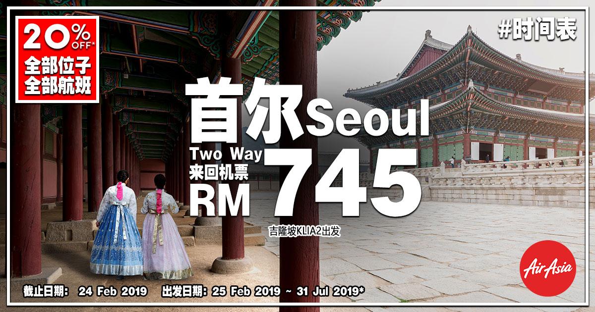 Photo of 【20% OFF】吉隆坡KUL — 首尔Seoul 来回RM745!#AirAsia [Exp: 24 Feb 2019]