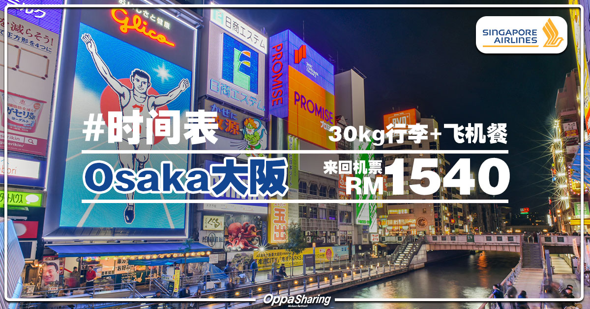 Photo of 【日本Japan优惠】吉隆坡KUL — 大阪Osaka 来回RM1,540 包括30kg行李+飞机餐![Exp: 23 Feb 2019]