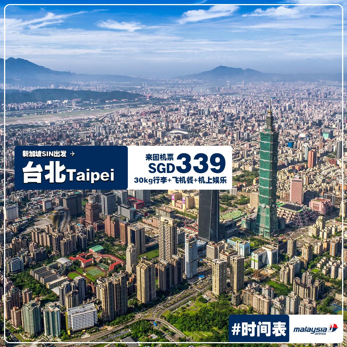 Photo of 【台湾Taiwan优惠】新加坡SIN — 台北Taipei 包括30kg行李+飞机餐!来回SGD339!![Exp: 24 Feb 2019]
