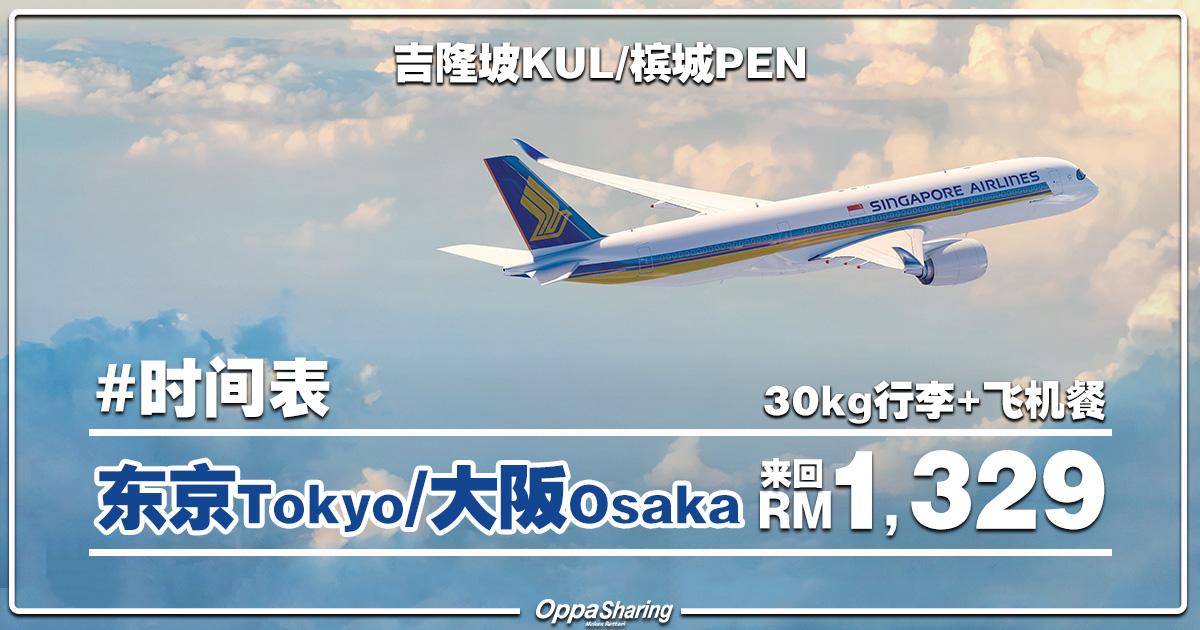 Photo of 【日本🇯🇵超值优惠】吉隆坡KUL/槟城PEN —— 东京Tokyo/大阪Osaka 来回机票RM1,329!包括行李+飞机餐![Exp: 28 Feb 2019]
