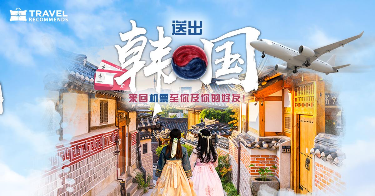 Photo of 【Travel Recommends】赢取2人机票飞往韩国Korea!带TA一起飞!