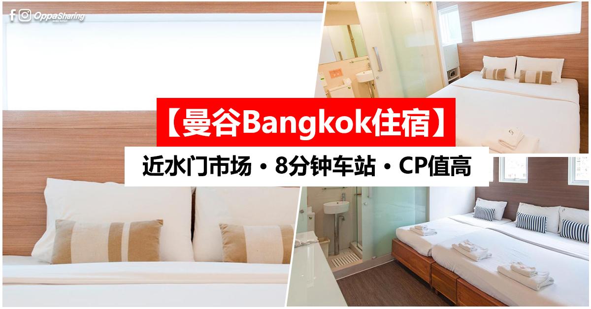 Photo of 【曼谷Bangkok住宿】The Period Pratunam Hotel · 近水门市场 · Agoda 评价 7.7