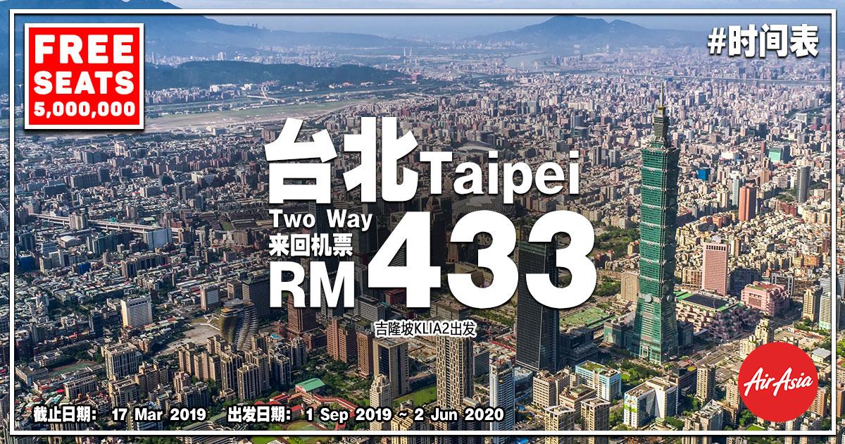 Photo of 【2019年第一季零机票】吉隆坡KUL — 台北TPE 来回RM433![Exp: 17 Mar 2019]