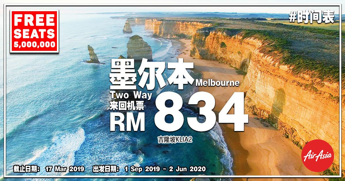 Photo of 【2019年第一季零机票】吉隆坡KUL — 墨尔本Melbourne 来回RM834![Exp: 17 Mar 2019]