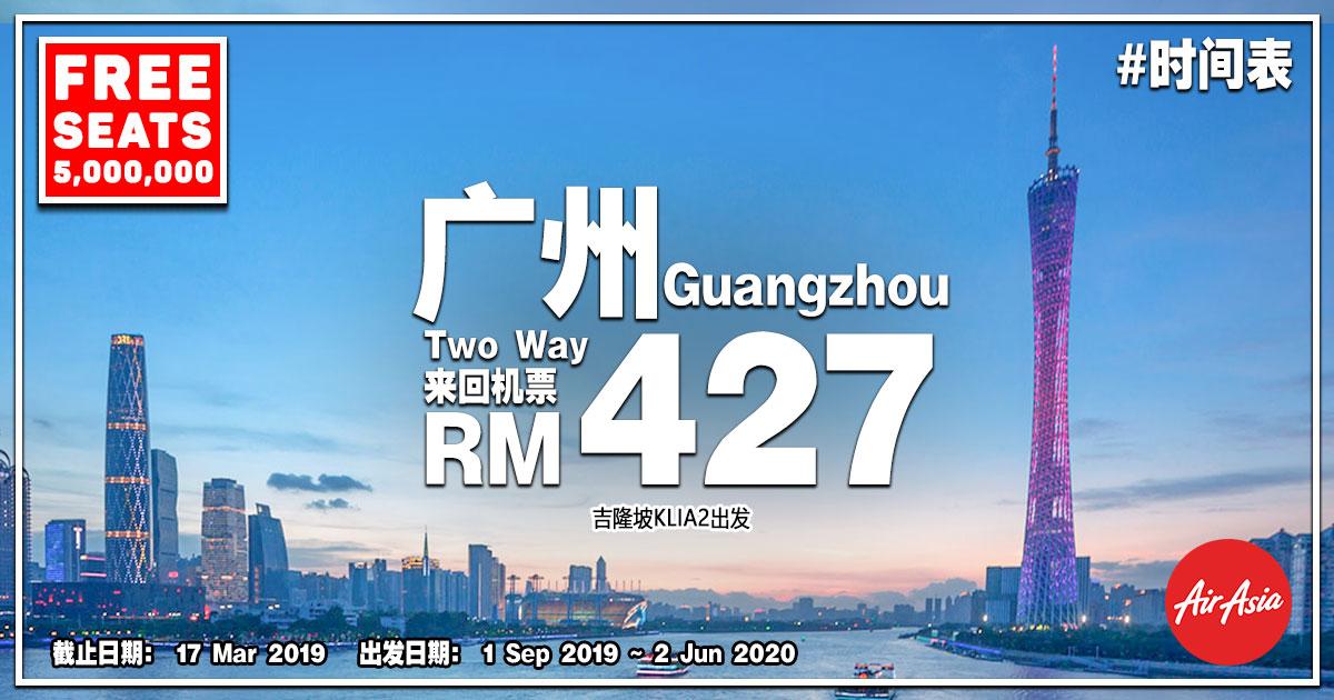 Photo of 【2019年第一季零机票】吉隆坡KUL — 广州Guangzhou 来回RM427![Exp: 17 Mar 2019]