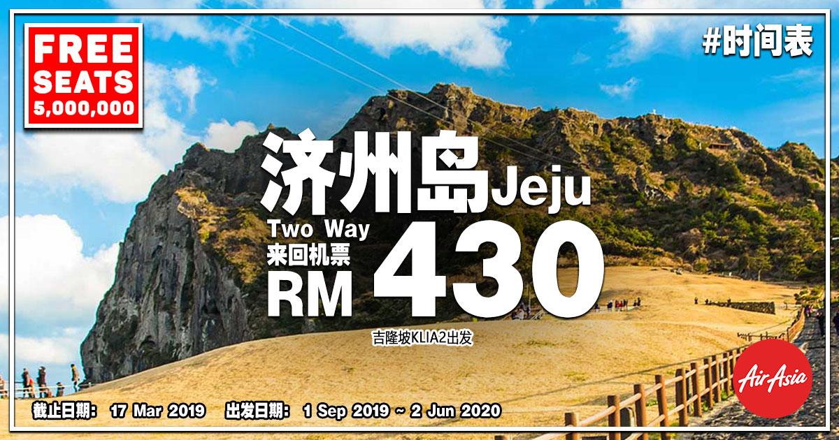 Photo of 【2019年第一季零机票】吉隆坡KUL — 济州岛Jeju 来回RM430![Exp: 17 Mar 2019]