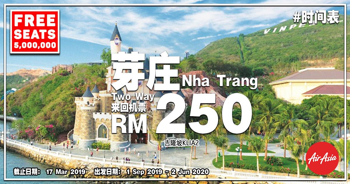 Photo of 【2019年第一季零机票】吉隆坡KUL — 芽庄Nha Trang 来回RM327![Exp: 17 Mar 2019]