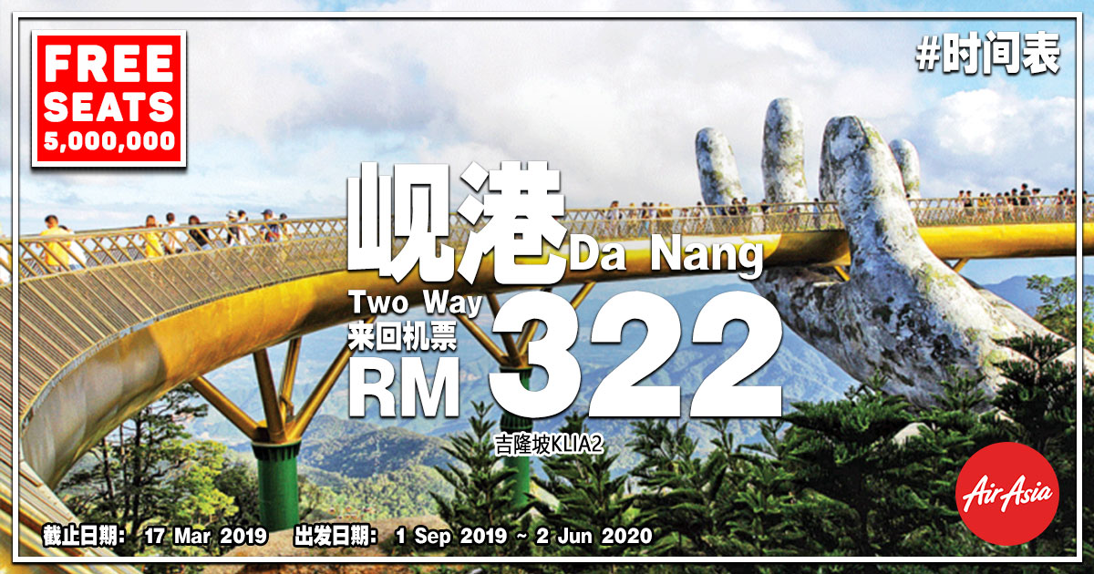 Photo of 【2019年第一季零机票】吉隆坡KUL — 岘港Da Nang![Exp: 17 Mar 2019]