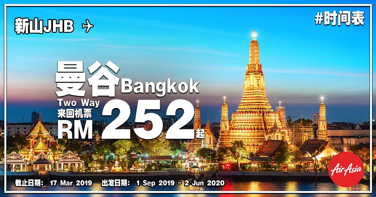 Photo of 【2019年第一季零机票】新山JHB — 曼谷Bangkok (直飞) 来回RM252![Exp: 17 Mar 2019]