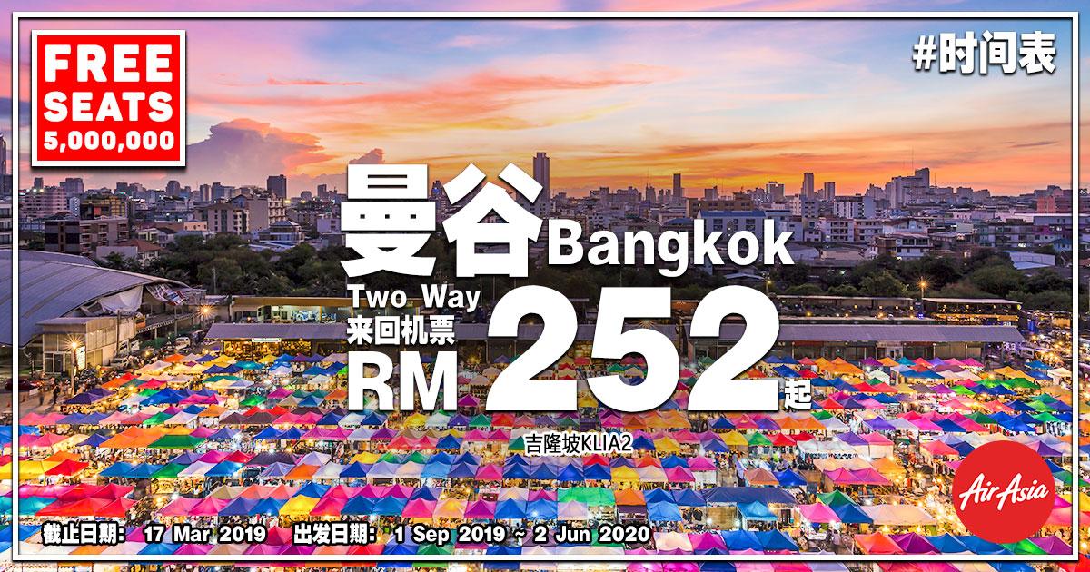 Photo of 【2019年第一季零机票】吉隆坡KUL — 曼谷Bangkok 来回RM252![Exp: 17 Mar 2019]