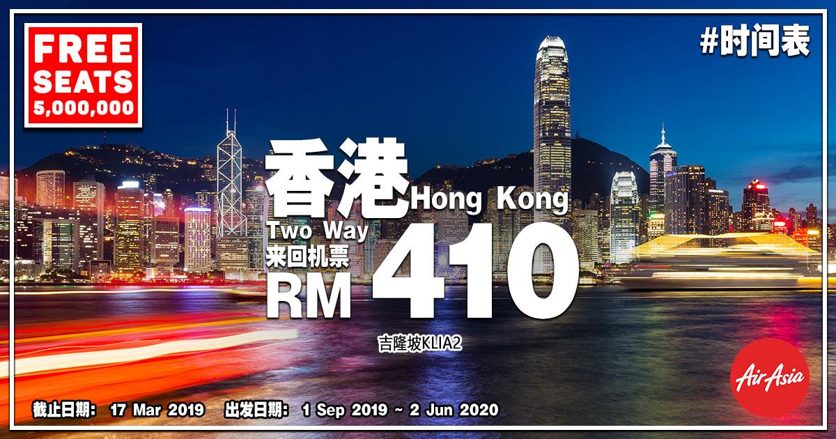 Photo of 【2019年第一季零机票】吉隆坡KUL — 香港Hong Kong 来回RM410![Exp: 17 Mar 2019]