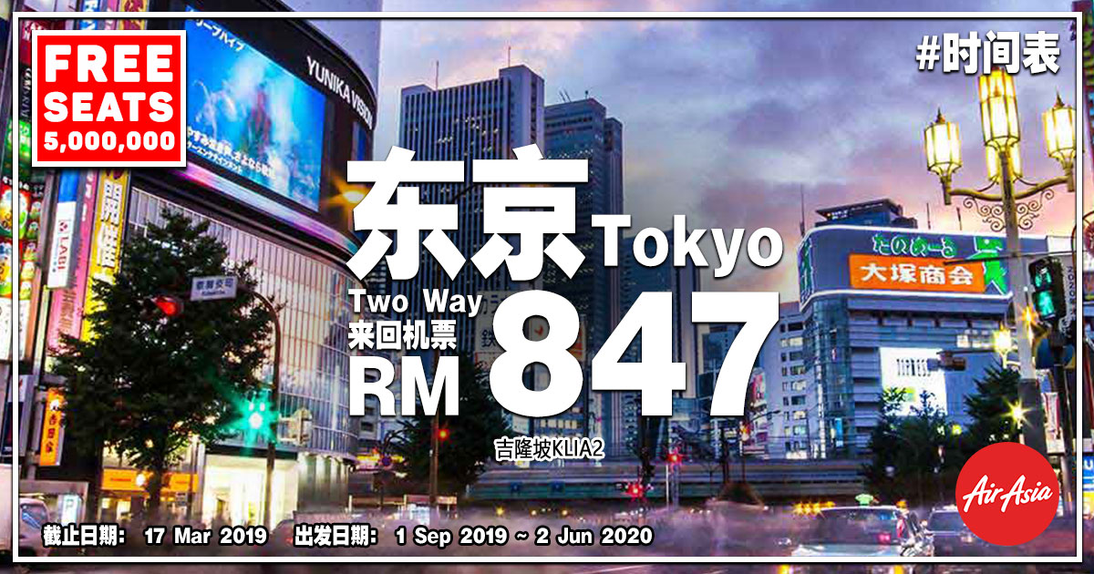 Photo of 【2019年第一季零机票】吉隆坡KUL — 东京Tokyo 来回RM847![Exp: 17 Mar 2019]