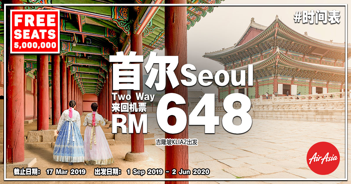 Photo of 【2019年第一季零机票】吉隆坡KUL — 首尔Seoul 来回RM648![Exp: 17 Mar 2019]