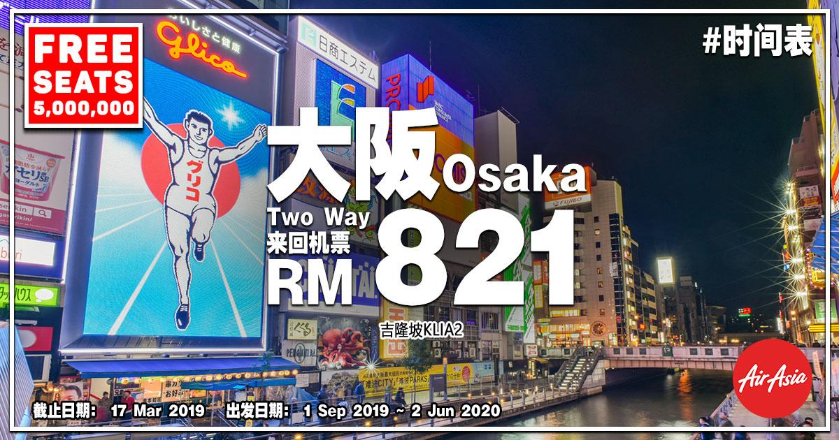 Photo of 【2019年第一季零机票】吉隆坡KUL — 大阪Osaka 来回RM821![Exp: 17 Mar 2019]
