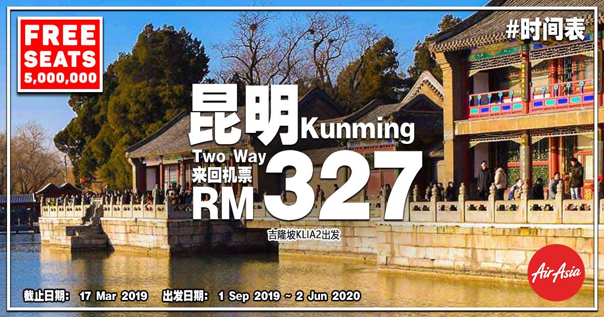 Photo of 【2019年第一季零机票】吉隆坡KUL — 昆明Kunming 来回RM327![Exp: 17 Mar 2019]