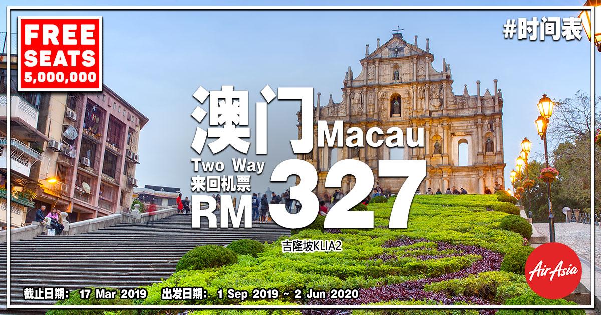 Photo of 【2019年第一季零机票】吉隆坡KUL — 澳门Macau 来回RM327![Exp: 17 Mar 2019]