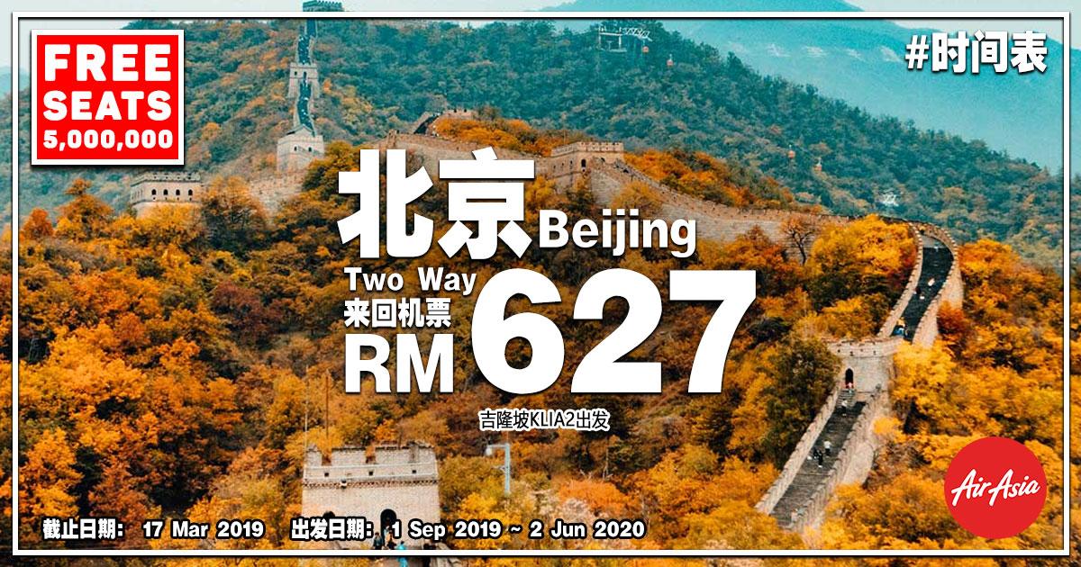 Photo of 【2019年第一季零机票】吉隆坡KUL — 北京Beijing 来回RM627![Exp: 17 Mar 2019]