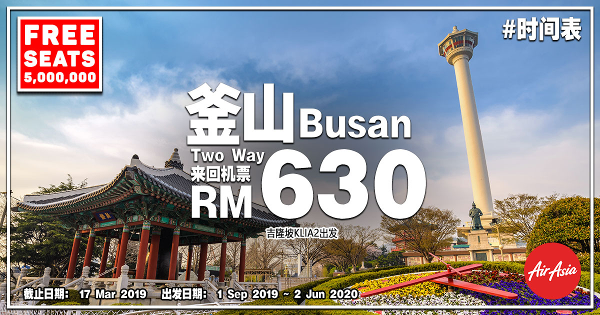Photo of 【2019年第一季零机票】吉隆坡KUL — 釜山Busan 来回RM630![Exp: 17 Mar 2019]