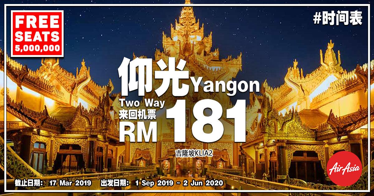 Photo of 【2019年第一季零机票】吉隆坡KUL — 仰光Yangon 来回RM181![Exp: 17 Mar 2019]