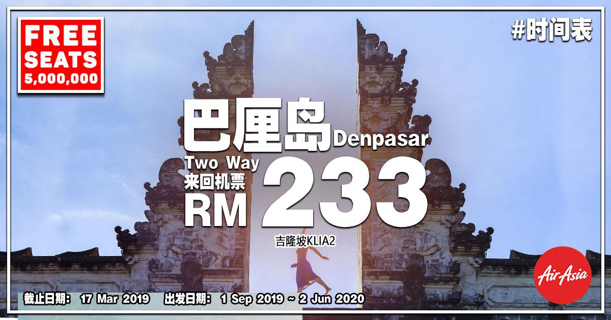 Photo of 【2019年第一季零机票】吉隆坡KUL — 巴厘岛Bali 来回RM233![Exp: 17 Mar 2019]