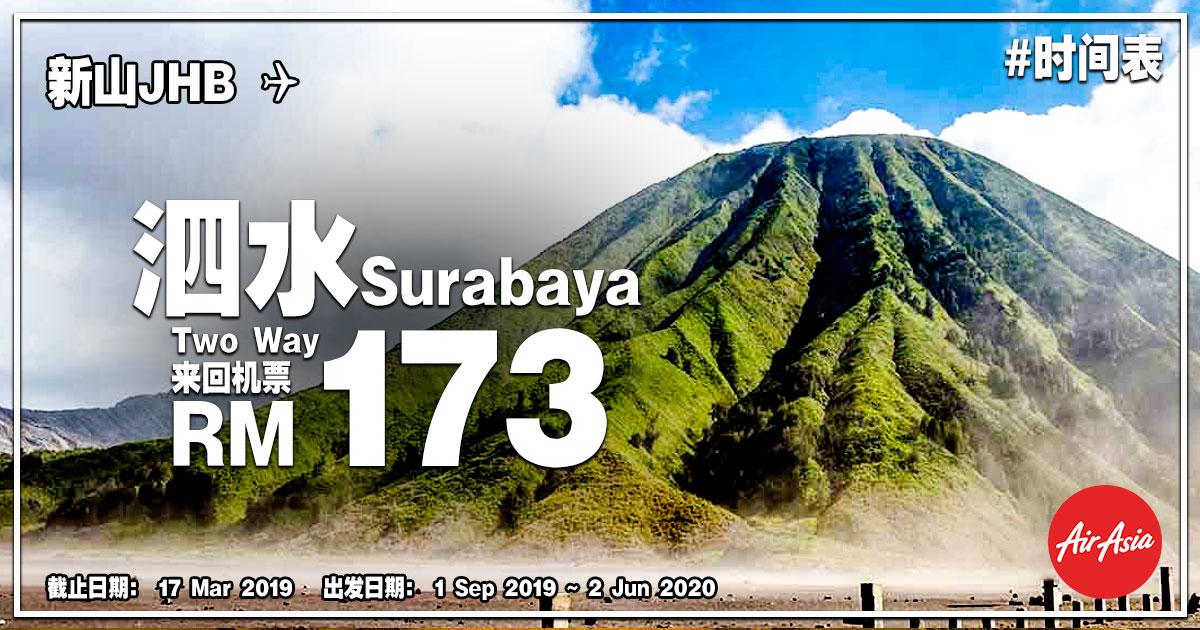 Photo of 【2019年第一季零机票】新山JHB — 泗水Surabaya 来回RM173![Exp: 17 Mar 2019]