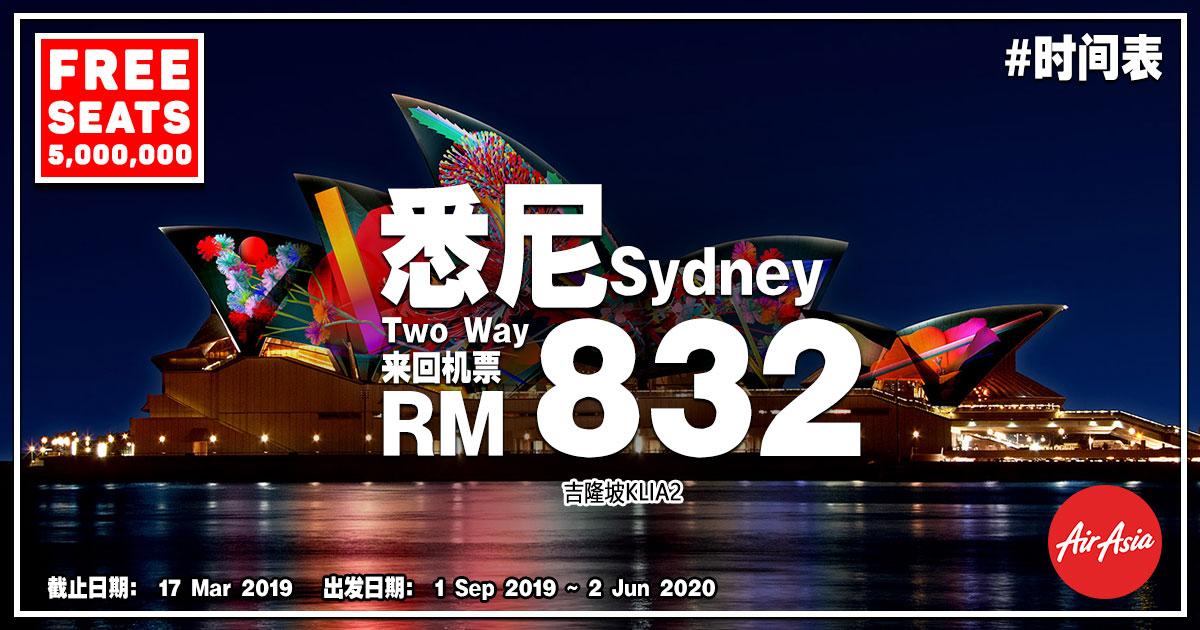 Photo of 【2019年第一季零机票】吉隆坡KUL — 悉尼Sydney 来回RM832![Exp: 17 Mar 2019]