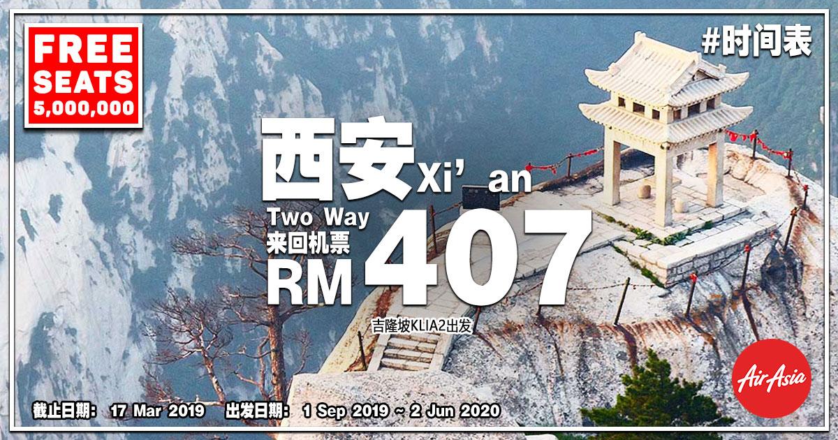 Photo of 【2019年第一季零机票】吉隆坡KUL — 西安Xi'an 来回RM407![Exp: 17 Mar 2019]