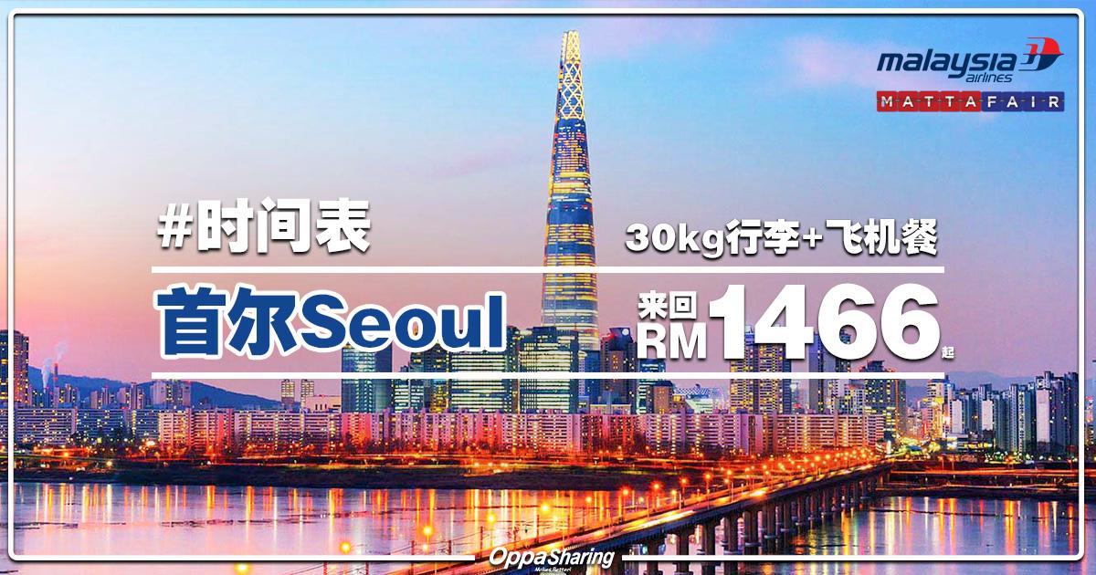 Photo of 【MATTA FAIR】吉隆坡KUL — 首尔Seoul 来回RM1,466!包括30kg托运+飞机餐![Exp: 18 Mar 2019]