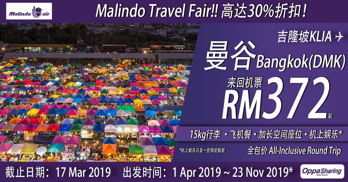 Photo of 【Malindo优惠】吉隆坡KUL — 曼谷Bangkok 来回RM372!包括行李+飞机餐![Exp: 17 Mar 2019]
